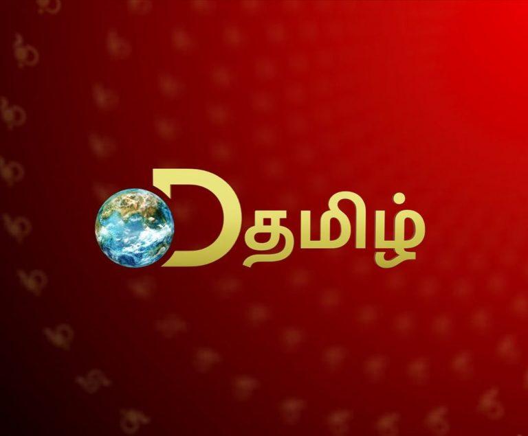 D Tamil
